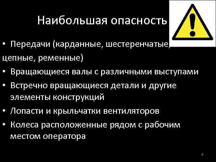Наибольшая опасность • Передачи (карданные, шестеренчатые, цепные, ременные) • Вращающиеся валы с различными выступами