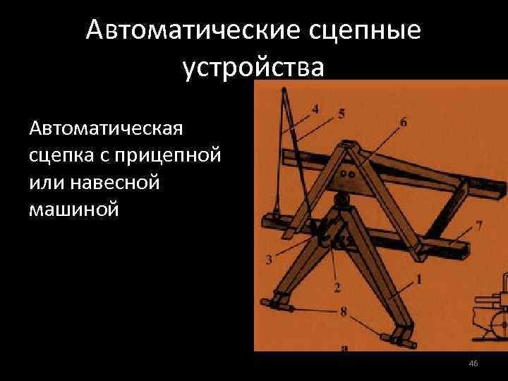 Автоматические сцепные устройства Автоматическая сцепка с прицепной или навесной машиной 46