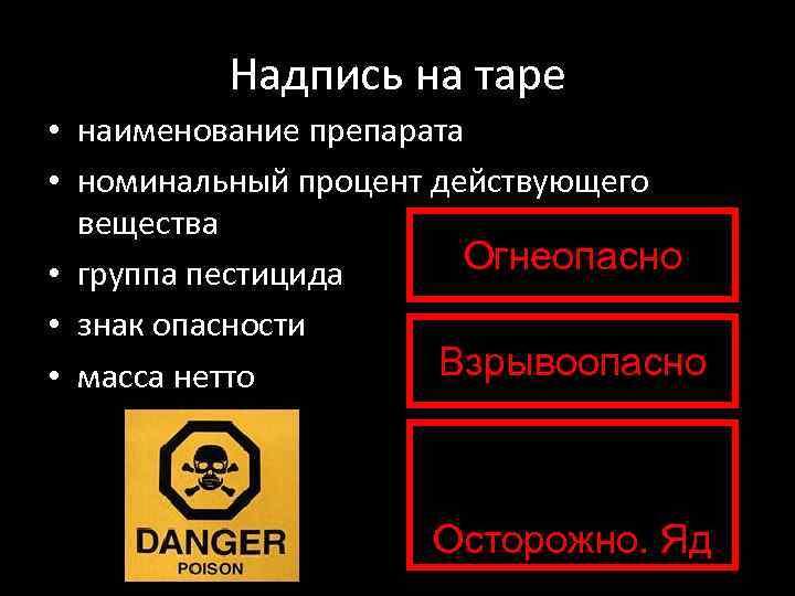 Надпись на таре • наименование препарата • номинальный процент действующего вещества Огнеопасно • группа