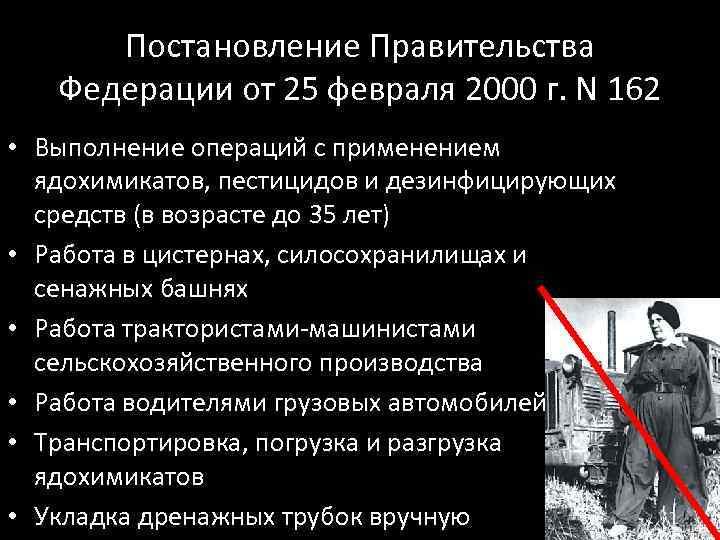 Постановление Правительства Федерации от 25 февраля 2000 г. N 162 • Выполнение операций с