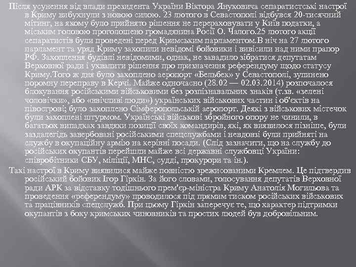 Після усунення від влади президента України Віктора Януковича сепаратистські настрої в Криму вибухнули з