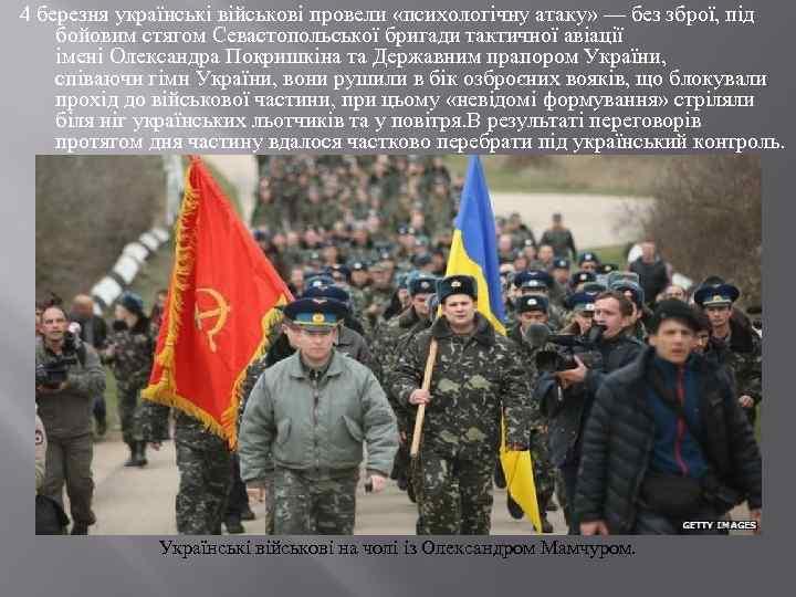 4 березня українські військові провели «психологічну атаку» — без зброї, під бойовим стягом Севастопольської