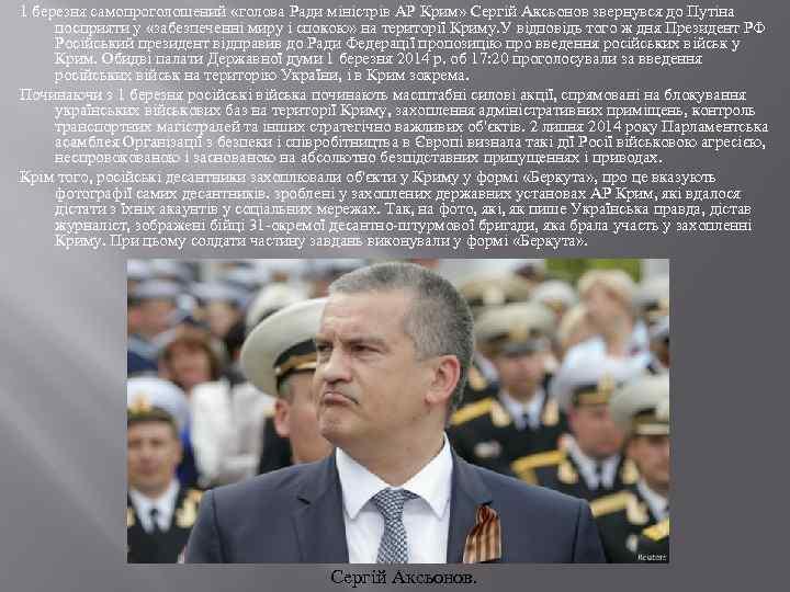 1 березня самопроголошений «голова Ради міністрів АР Крим» Сергій Аксьонов звернувся до Путіна посприяти