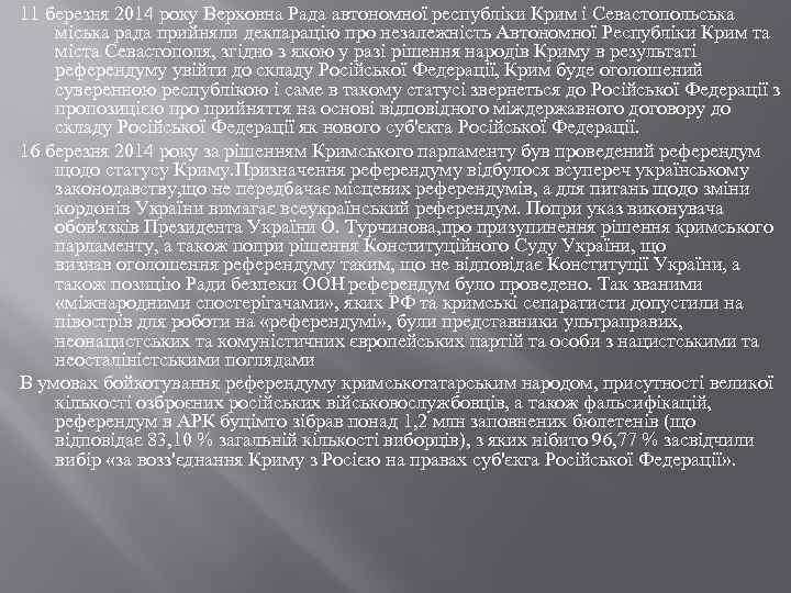 11 березня 2014 року Верховна Рада автономної республіки Крим і Севастопольська міська рада прийняли