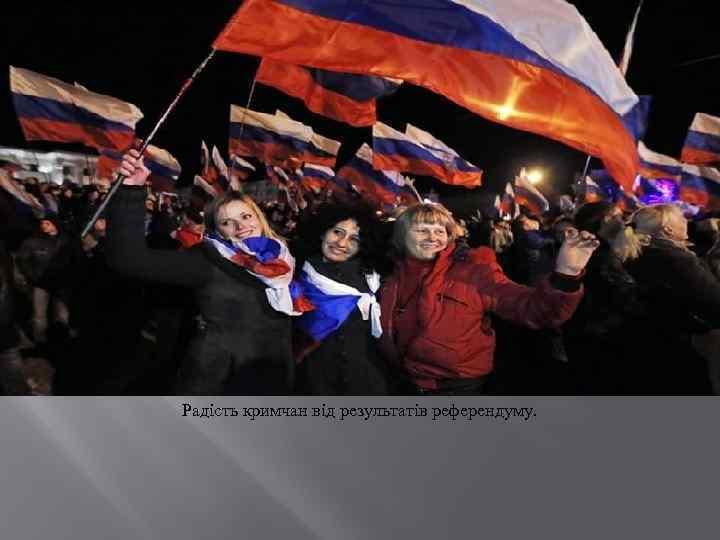 Радість кримчан від результатів референдуму.