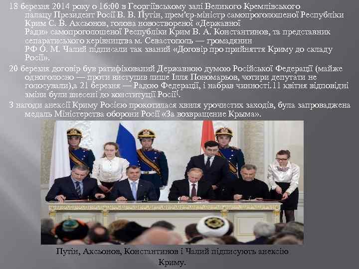 18 березня 2014 року о 16: 00 в Георгіївському залі Великого Кремлівського палацу Президент