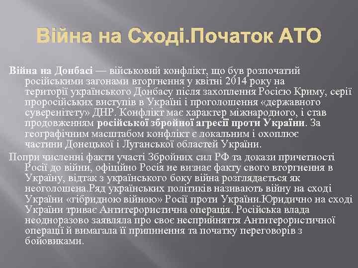 Війна на Сході. Початок АТО Війна на Донбасі — військовий конфлікт, що був розпочатий