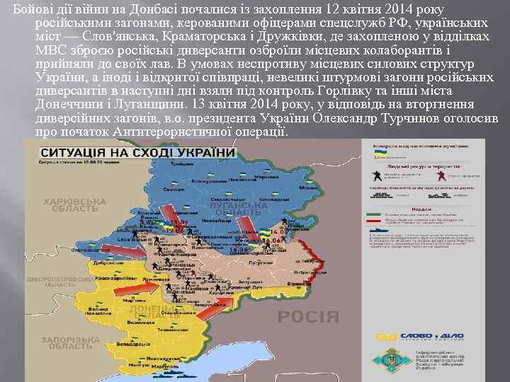 Бойові дії війни на Донбасі почалися із захоплення 12 квітня 2014 року російськими загонами,