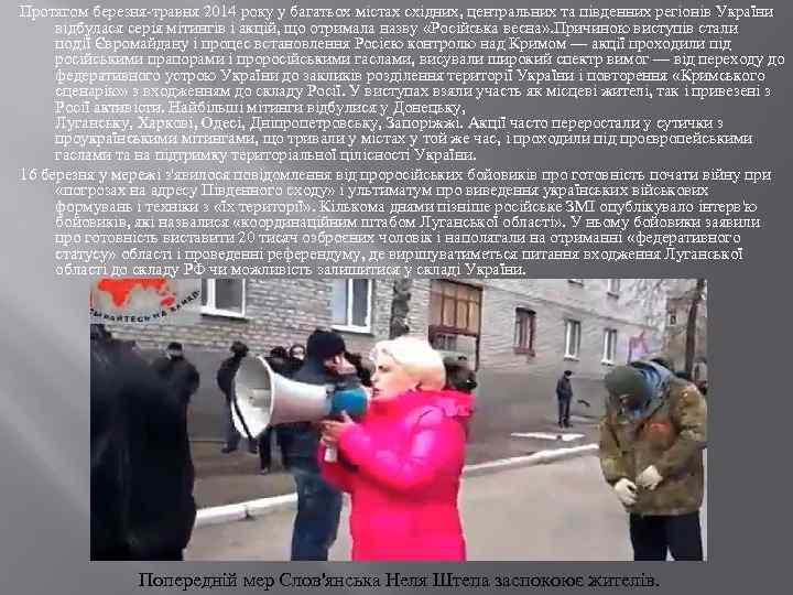 Протягом березня-травня 2014 року у багатьох містах східних, центральних та південних регіонів України відбулася