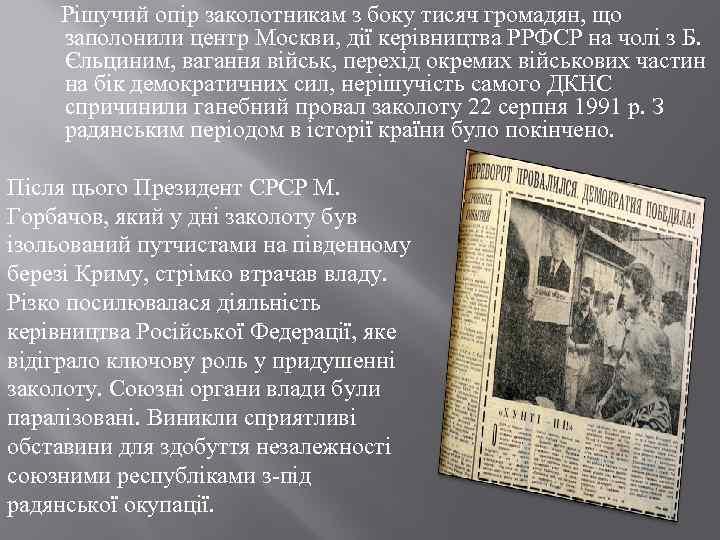 Рішучий опір заколотникам з боку тисяч громадян, що заполонили центр Москви, дії керівництва РРФСР