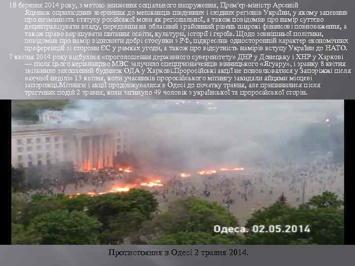 18 березня 2014 року, з метою зниження соціального напруження, Прем'єр-міністр Арсеній Яценюк оприлюднив звернення