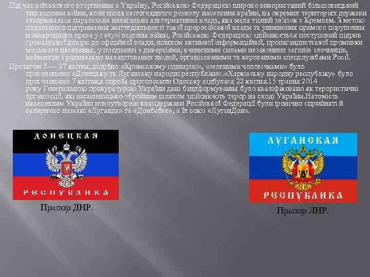 Під час військового вторгнення в Україну, Російською Федерацією широко використаний більшовицький тип ведення війни,