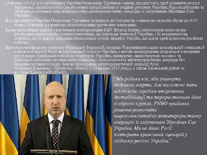 13 квітня 2014 р. в. о. президента України Олександр Турчинов заявив, що для того,