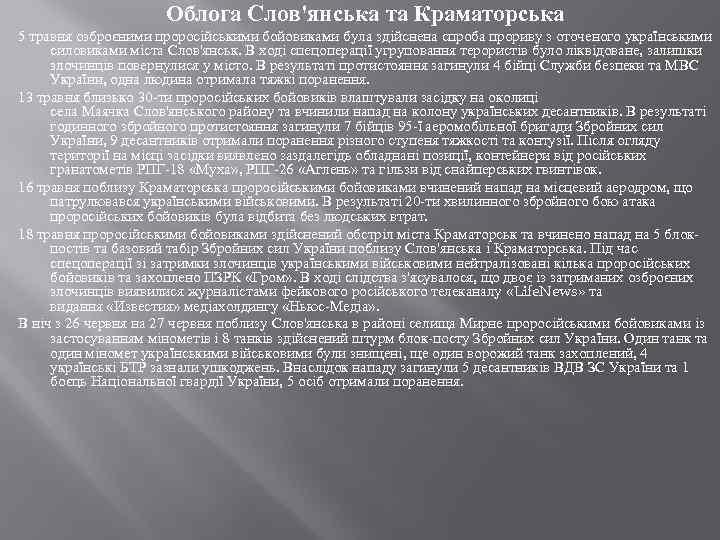 Облога Слов'янська та Краматорська 5 травня озброєними проросійськими бойовиками була здійснена спроба прориву з