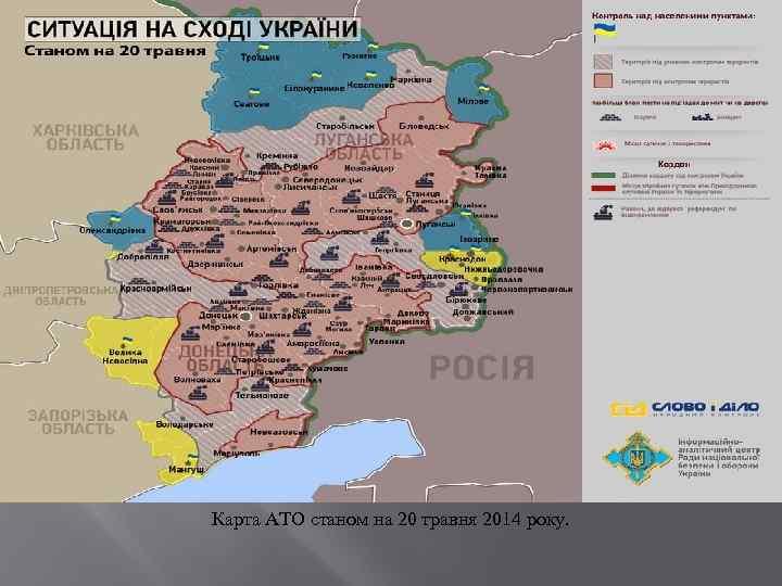 Карта АТО станом на 20 травня 2014 року.