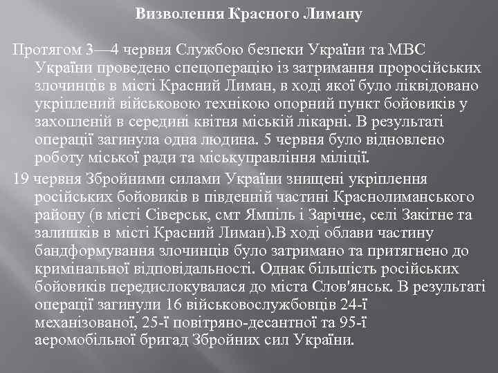 Визволення Красного Лиману Протягом 3— 4 червня Службою безпеки України та МВС України проведено