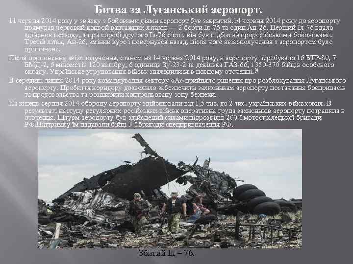 Битва за Луганський аеропорт. 11 червня 2014 року у зв'язку з бойовими діями аеропорт