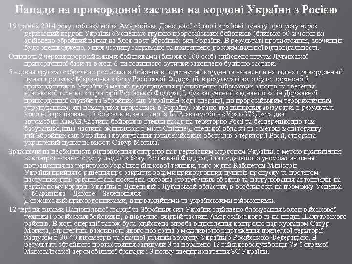 Напади на прикордонні застави на кордоні України з Росією 19 травня 2014 року поблизу