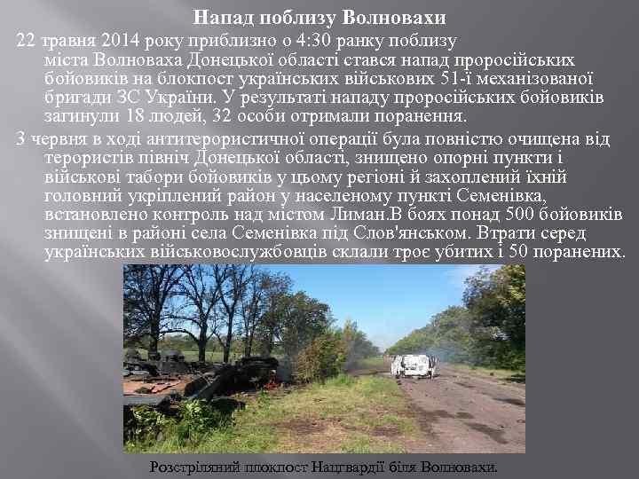 Напад поблизу Волновахи 22 травня 2014 року приблизно о 4: 30 ранку поблизу міста