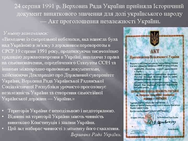 24 серпня 1991 р. Верховна Рада України прийняла Історичний документ виняткового значення для