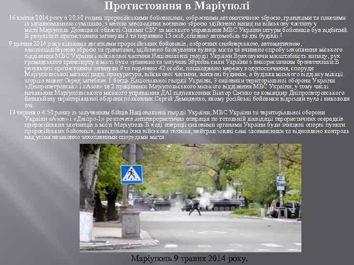 Протистояння в Маріуполі 16 квітня 2014 року о 20. 30 годині проросійськими бойовиками, озброєними