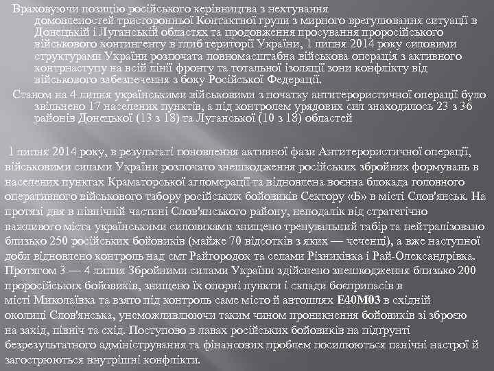 Враховуючи позицію російського керівництва з нехтування домовленостей тристоронньої Контактної групи з мирного врегулювання ситуації