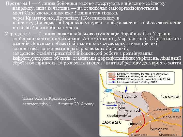 Протягом 1 — 4 липня бойовики масово дезертують в південно-східному напрямку, інша їх