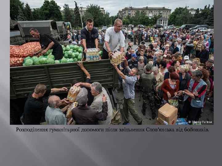 Розподілення гуманітарної допомоги після звільнення Слов'янська від бойовиків.