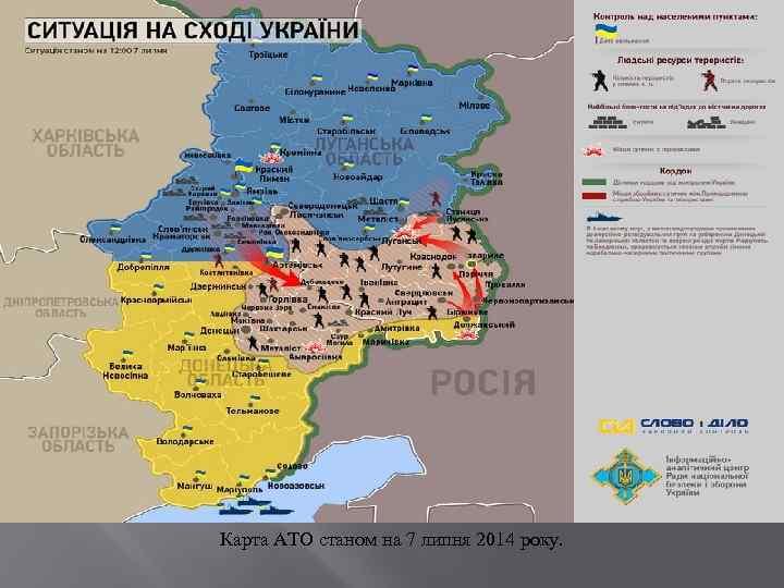 Карта АТО станом на 7 липня 2014 року.