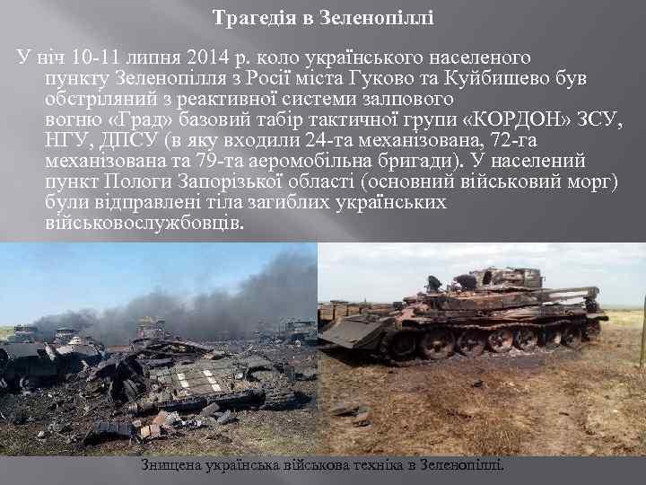 Трагедія в Зеленопіллі У ніч 10 -11 липня 2014 р. коло українського населеного пункту