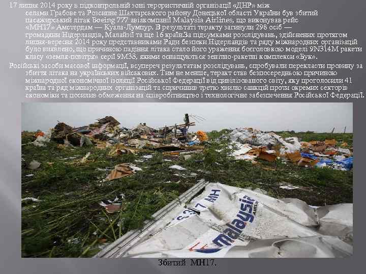17 липня 2014 року в підконтрольній зоні терористичній організації «ДНР» між селами Грабове та