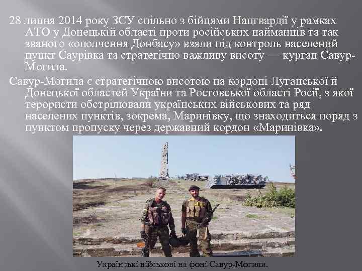 28 липня 2014 року ЗСУ спільно з бійцями Нацгвардії у рамках АТО у Донецькій