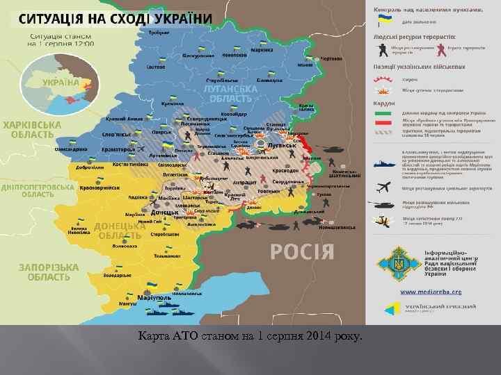 Карта АТО станом на 1 серпня 2014 року.