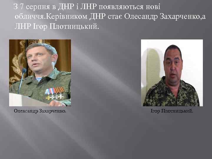 З 7 серпня в ДНР і ЛНР появляються нові обличчя. Керівником ДНР стає