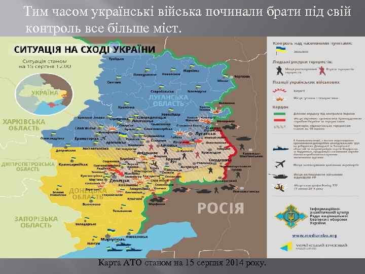 Тим часом українські війська починали брати під свій контроль все більше міст. Карта