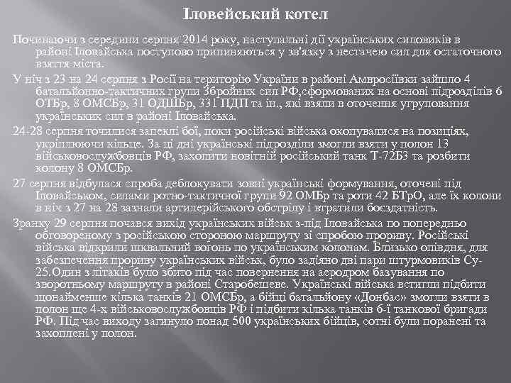Іловейський котел Починаючи з середини серпня 2014 року, наступальні дії українських силовиків в районі