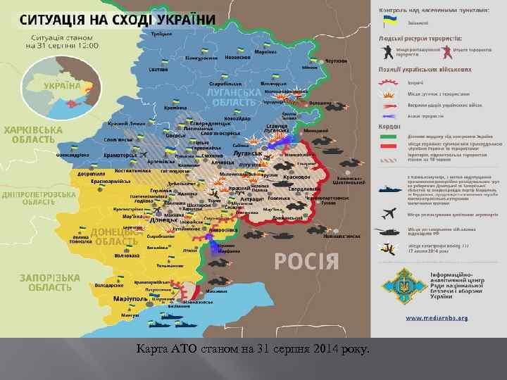 Карта АТО станом на 31 серпня 2014 року.