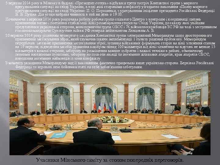 5 вересня 2014 року в Мінську в будівлі «Президент-готель» відбулася третя зустріч Контактної групи
