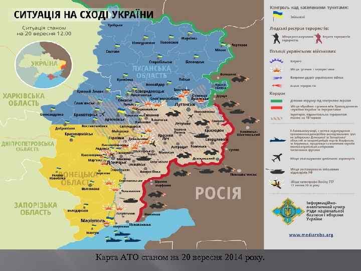 Карта АТО станом на 20 вересня 2014 року.