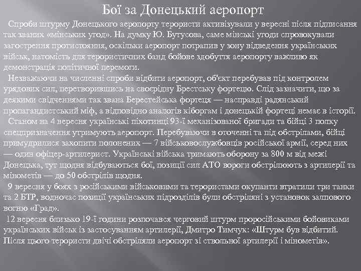 Бої за Донецький аеропорт Спроби штурму Донецького аеропорту терористи активізували у вересні після підписання