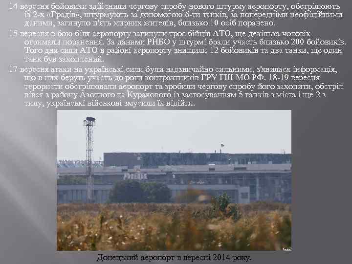 14 вересня бойовики здійснили чергову спробу нового штурму аеропорту, обстрілюють із 2 -х «Градів»