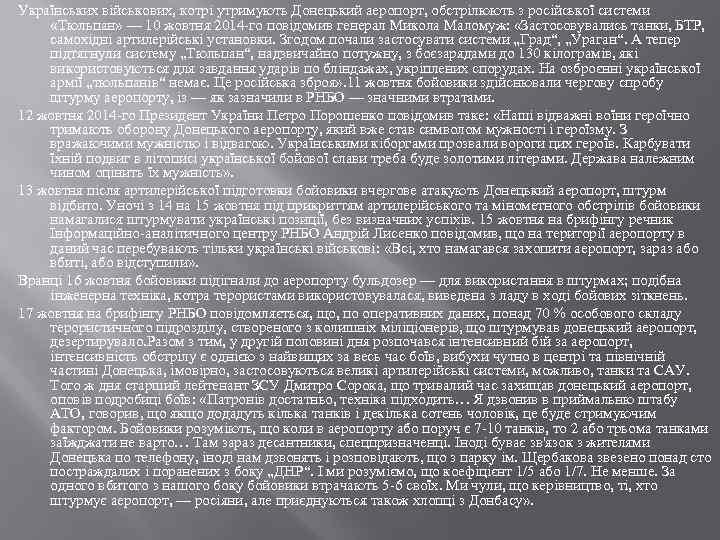 Українських військових, котрі утримують Донецький аеропорт, обстрілюють з російської системи «Тюльпан» — 10 жовтня
