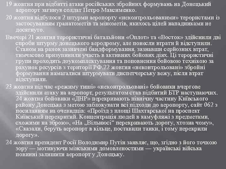 19 жовтня при відбитті атаки російських збройних формувань на Донецький аеропорт загинув солдат Петро