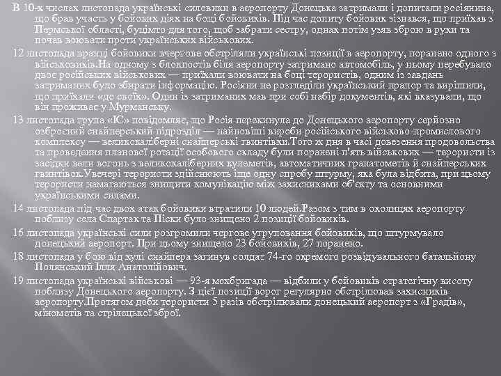 В 10 -х числах листопада українські силовики в аеропорту Донецька затримали і допитали росіянина,