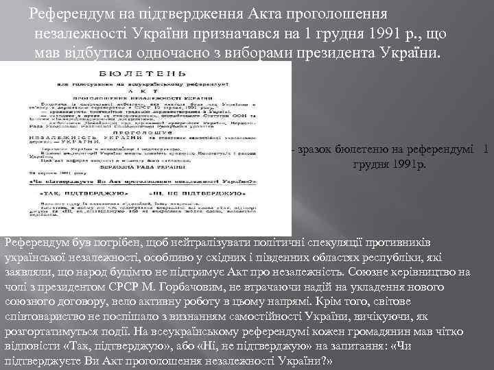 Референдум на підтвердження Акта проголошення незалежності України призначався на 1 грудня 1991 р.
