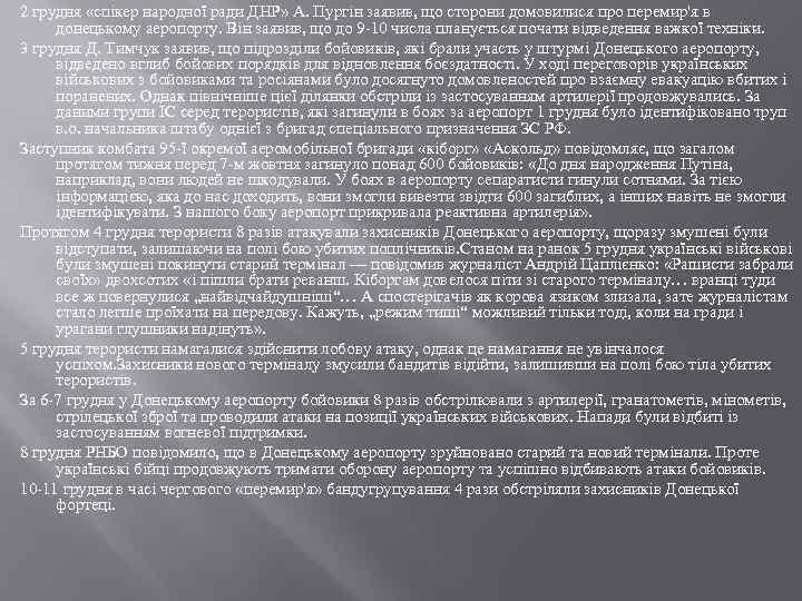 2 грудня «спікер народної ради ДНР» А. Пургін заявив, що сторони домовилися про перемир'я
