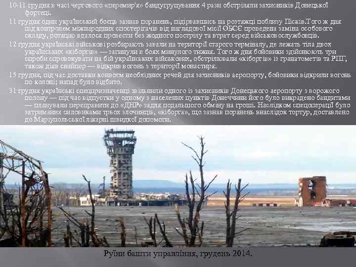 10 -11 грудня в часі чергового «перемир'я» бандугрупування 4 рази обстріляли захисників Донецької фортеці.