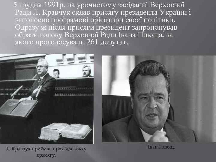 5 грудня 1991 р. на урочистому засіданні Верховної Ради Л. Кравчук склав присягу