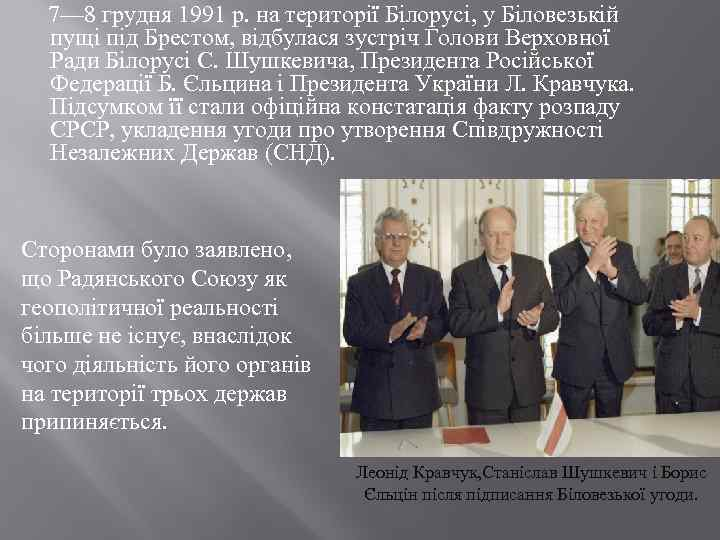7— 8 грудня 1991 р. на території Білорусі, у Біловезькій пущі під Брестом,