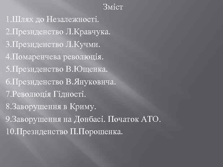 Зміст 1. Шлях до Незалежності. 2. Президенство Л. Кравчука. 3. Президенство Л. Кучми. 4.